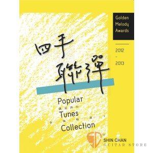 鋼琴譜 ► 四手聯彈 金曲精選1【2012~2013 就是流行】