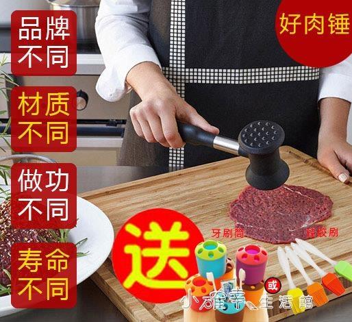 牛排錘鑿敲肉錘雙面鬆肉錘德國優質不銹鋼家用豬扒錘廚房用具 新年禮物