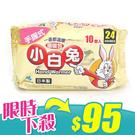 日本 桐灰 小白兔暖暖包-手握式24H ...