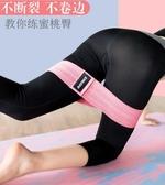 【現貨】阻力帶 XINJIFU翹臀圈虐臀圈阻力帶健身彈力帶瑜伽拉力帶深蹲不捲邊  艾維朵