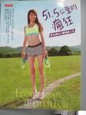 【書寶二手書T8/體育_YIC】51.5公里的瘋狂-賈永婕的三鐵美麗人生_賈永婕