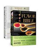 風味╳酒食聖經(兩冊套書)