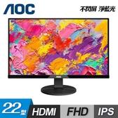 【AOC】I220SWH IPS 窄邊不閃屏廣視角螢幕 【贈3C螢幕清潔布】