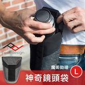【聖佳】魔術助理神奇鏡頭袋 Range Pouch L (炭燒灰) PEAK DESIGN