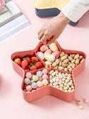 果盤 創意分格帶蓋收納盒糖果盤家用客廳現代堅果水果零食瓜子干果盤子【快速出貨八折下殺】