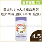 寵物家族-美士Nutro大地極品系列 -成犬樂活配方(雞肉+羊肉+鮭魚)4.5lb