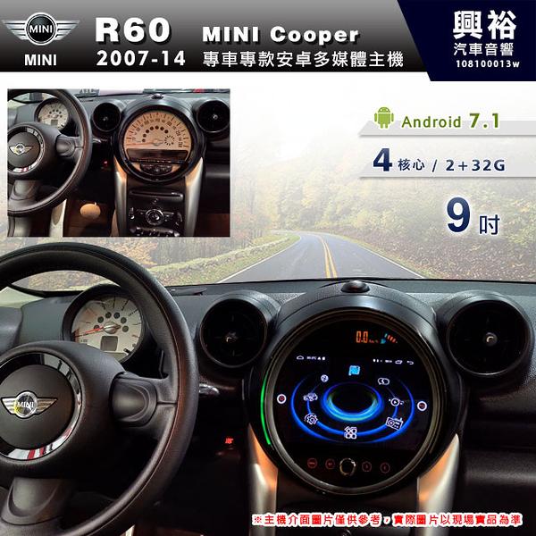 【專車專款】2007~14年Mini Cooper R60專用9吋螢幕安卓多媒體主機*藍芽+導航+安卓*無碟四核心2+32