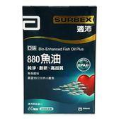 亞培適沛880魚油膠囊60粒/瓶 公司貨中文標 PG美妝