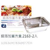 鋁箔加蓋方盒2163(2入)【愛買】