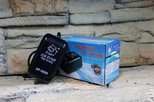 【西高地水族坊】HP-8800 單孔空氣幫浦