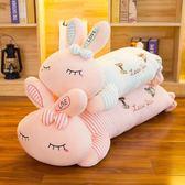 玩偶 兔子毛絨玩具可愛女孩抱著睡覺的長條抱枕公仔布娃娃女生床上玩偶 曼慕衣櫃