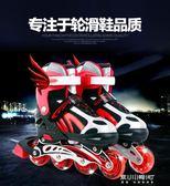 直排輪滑溜冰鞋兒童全套裝3-5-6-8-10歲旱冰成人男女初學者   東川崎町YYS