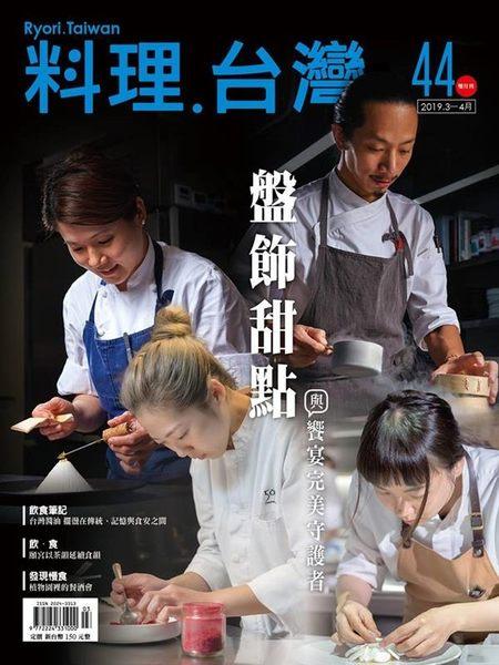 料理.台灣 3-4月號/2019 第44期