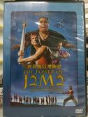 挖寶二手片-I17-046-正版DVD*電影【神奇魔幻歷險記】阿拉拍海中的一個神秘小島,發現自已的身軀非