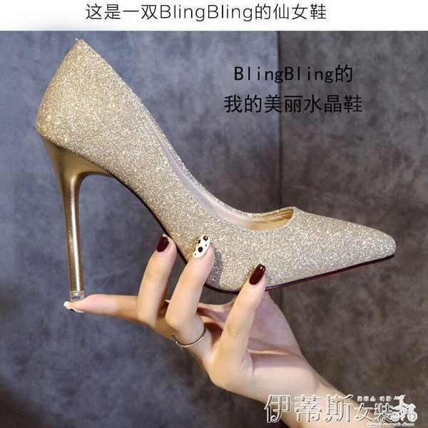 宴會鞋香檳色高跟鞋女2020新款細跟5cm百搭年會宴會金色配晚禮服的鞋子 伊蒂斯 交換禮物