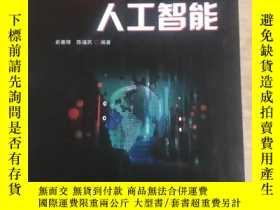 二手書博民逛書店罕見擁抱你人工智能Y258143 俞善鋒 吉林人民出版社 出版2