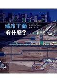 探索底下世界1:城市下面有什麼?