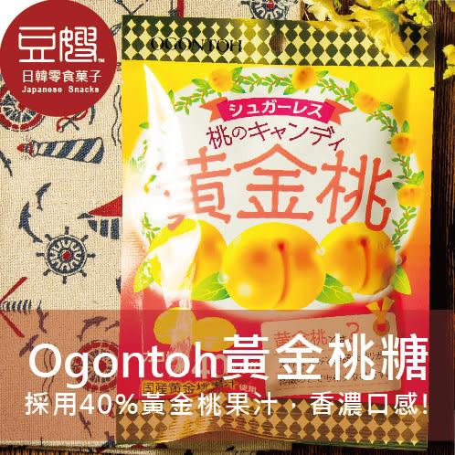【豆嫂】日本零食 Ogontoh黃金桃糖