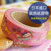 【菲林因斯特】  紙膠帶15mm 三麗鷗美樂蒂粉紅裝飾拍立得底片卡片裝飾mt maste