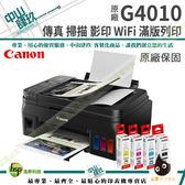 Canon PIXMA G4010+墨水(GI-790)一組 原廠傳真大供墨複合機 原廠保固
