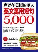 (二手書)專賣在美國的華人!英文萬用短句5000:在美國的華人都愛用!單字、句子都..