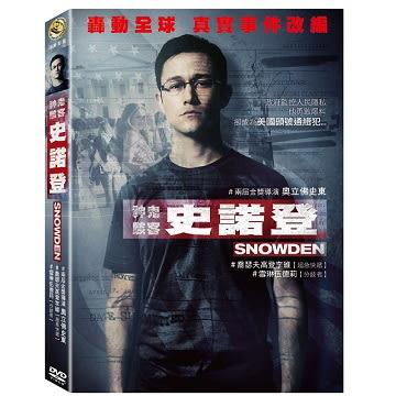 神鬼駭客 史諾登 DVD 免運 (購潮8)