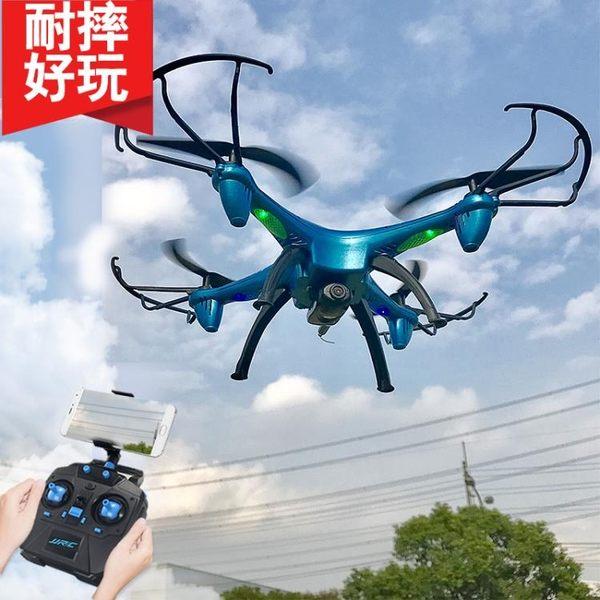 飛機空拍無人機高清直升機充電四軸飛行器