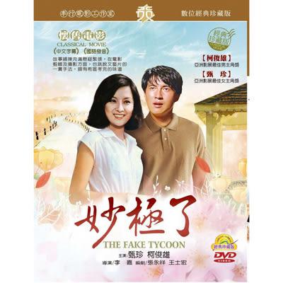 妙極了(數位經典珍藏版)DVD 柯俊雄/甄珍