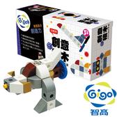 【智高 GIGO】2公分積木系列-創意積木-宇宙 #3306