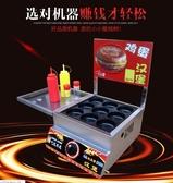 漢堡機 摺疊款商用加厚煤氣燃氣漢堡爐9九孔雞蛋漢堡機雞蛋餅機肉蛋堡機 莎瓦迪卡