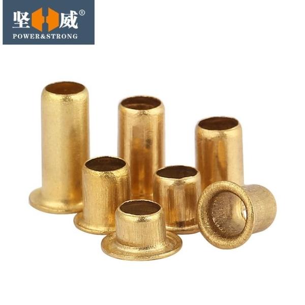 M0.9 1.3 1.5 1.7 2.0 2.3 2.5 3銅雞眼扣鉚釘空心過孔鉚釘單機管