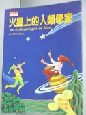 【書寶二手書T5/科學_LKF】火星上的人類學家_趙永芬