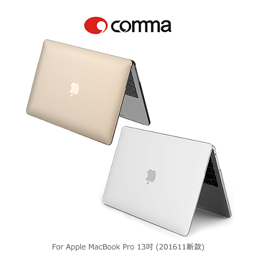 comma Apple MacBook Pro 13吋 (201611新款) 保護殼 平板殼 硬殼