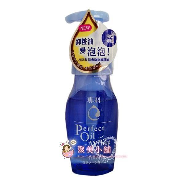 洗顏專科 超微米清爽泡泡卸粧油 150ml 卸妝油【聚美小舖】  SHISEIDO 資生堂