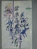 【書寶二手書T5/短篇_KKN】紫水晶戒指_小民