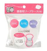 日本製 INOMATA 圓型 攜帶肥皂盒 旅行 好收納 [霜兔小舖]