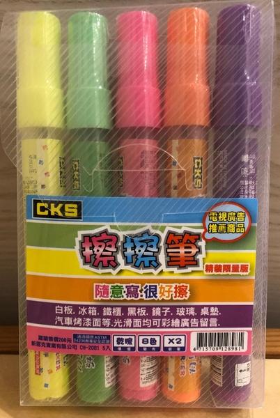CKS CH2081 螢光玻璃彩繪擦擦筆 5色組