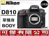 可傑 Nikon D810 BODY 單機身 國祥公司貨 全片幅  全幅單眼 FX 高畫質  EXPEED4處理引擎
