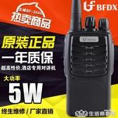 北峰BF-350S對講機民用酒飯店工地用防水手持式無線電大功率手臺 生活樂事館