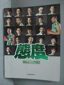 【書寶二手書T9/體育_KOI】態度-台啤隊的故事_台灣啤酒籃
