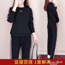時尚休閒套裝女春秋季中學生洋氣衛衣兩件套2020年新款潮流運動服 果果輕時尚