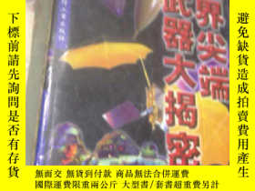 二手書博民逛書店罕見世界尖端武器大揭祕26749 李友林 國防工業出版社 出版2