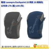羅普 Lowepro Dashpoint 10 飛影 10 相機包 公司貨 L79 (藍) L80 (灰)