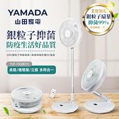 山田家電 YAMADA奈米銀抑菌無線遙控摺疊DC風扇