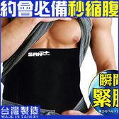 台灣製束腰帶束帶束腹帶護腰帶塑腰夾美體收腹束身緊身衣塑身衣腹卷產後另售運動健身手套啞鈴