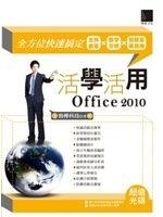 二手書活學活用Office 2010-全方位快速搞定文件表單X數字分析X簡報呈現應用 R2Y 9862017228