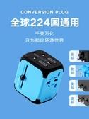 插頭轉換器-全球通用出國日本旅行香港歐英標插座美版usb充電萬能插頭轉換器 提拉米蘇