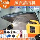 高溫蒸汽清潔機高壓清洗空調油煙機工具家用多功能商用洗車設備器ATF 韓美e站