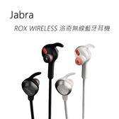 Jabra ROX WIRELESS 洛奇無線藍芽耳機~訂購商品