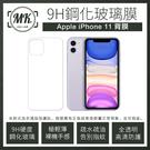 【小樺資訊】含稅 【MK馬克】APPLE iPhone 11 9H鋼化玻璃背膜 背貼背面保護貼